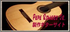 ぺぺロメロJrギターへのバナー