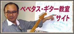 ぺぺタスギター教室へのバナー
